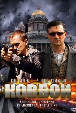 Постер фильма Ковбои (2013)