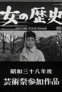 Постер фильма Судьба женщины (1963)