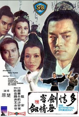 Постер фильма Сентиментальный меченосец (1977)