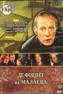 Постер фильма Дефицит на Мазаева (1979)