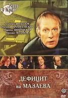 Дефицит на Мазаева (1979)