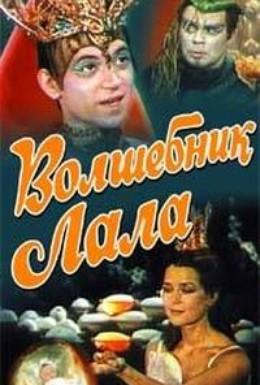 Постер фильма Волшебник Лала (1981)