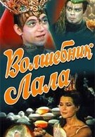 Волшебник Лала (1981)