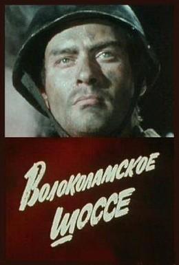 Постер фильма Волоколамское шоссе (1984)