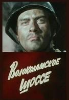 Волоколамское шоссе (1984)
