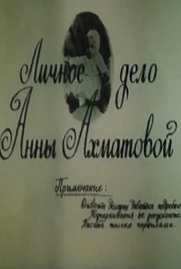 Постер фильма Личное дело Анны Ахматовой (1990)