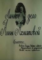 Личное дело Анны Ахматовой (1990)