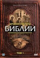 Древние секреты Библии (1992)