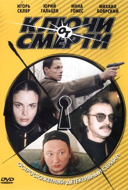 Постер фильма Ключи от смерти (2001)
