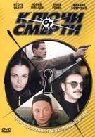 Ключи от смерти (2001)