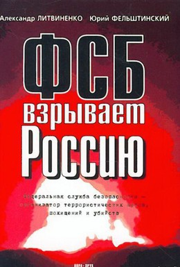 Постер фильма Покушение на Россию (2002)
