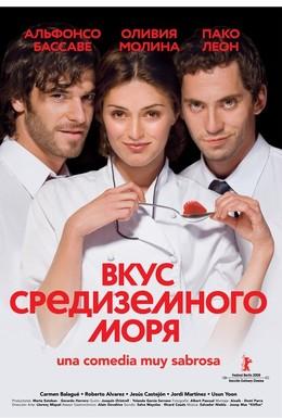 Постер фильма Вкус средиземного моря (2006)