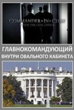 Постер фильма Главнокомандующий. Внутри Овального кабинета – Кеннеди и ракетный кризис на Кубе (2012)