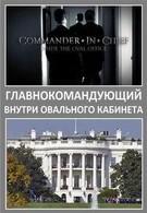 Главнокомандующий. Внутри Овального кабинета – Кеннеди и ракетный кризис на Кубе (2012)