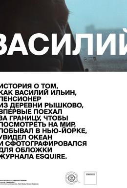 Постер фильма Василий (2013)