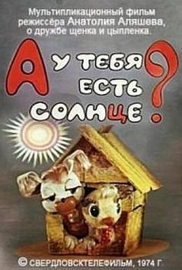 Постер фильма А у тебя есть солнце? (1974)