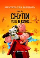 Снупи и мелочь пузатая в кино (2015)