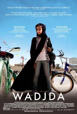 Постер фильма Ваджда (2012)