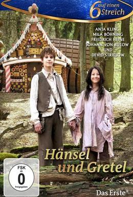 Постер фильма Гензель и Гретель (2012)