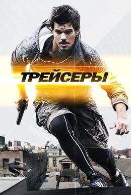 Постер фильма Трейсеры (2015)