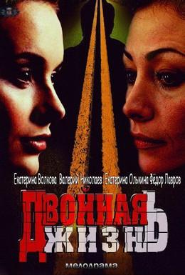 Постер фильма Двойная жизнь (2013)