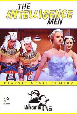Постер фильма Люди из разведки (1965)