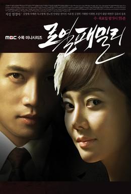 Постер фильма Королевская семья (2011)