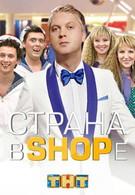 Страна в shope (2012)