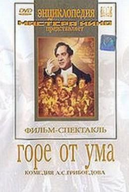 Постер фильма Горе от ума (1952)