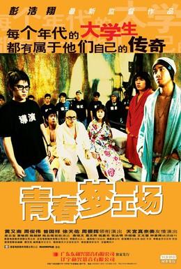 Постер фильма Видео для взрослых (2005)