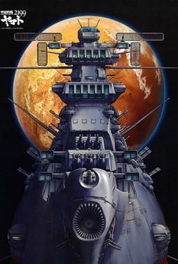 Постер фильма Космические уборщики (2012)