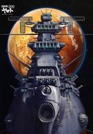 Космические уборщики (2012)