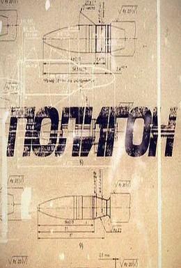 Постер фильма Полигон (2012)