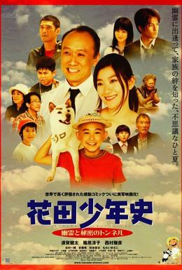 Постер фильма История юного Ханады (2006)