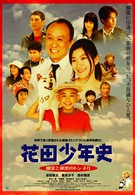 История юного Ханады (2006)