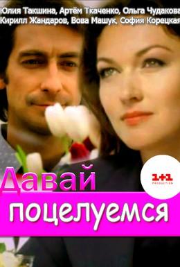 Постер фильма Давай поцелуемся (2014)