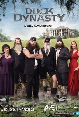 Постер фильма Утиная династия (2012)