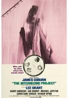 Междоусобный проект (1974)