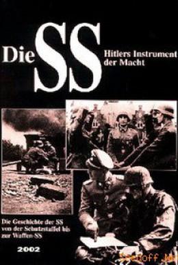 Постер фильма СС (2002)