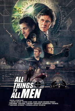 Постер фильма Все вещи для всех людей (2013)