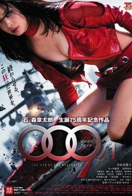 Постер фильма 009-1: Конец начала (2013)