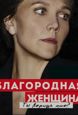 Постер фильма Благородная женщина (2014)
