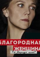 Благородная женщина (2014)