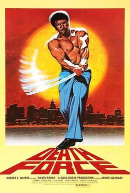 Постер фильма Силы смерти (1978)
