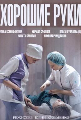 Постер фильма Хорошие руки (2014)