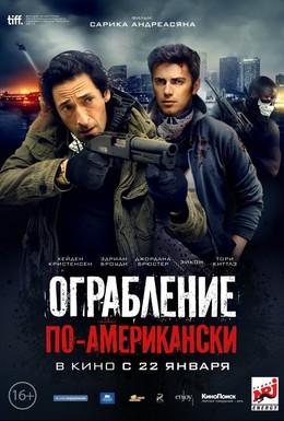 Постер фильма Ограбление по-американски (2014)