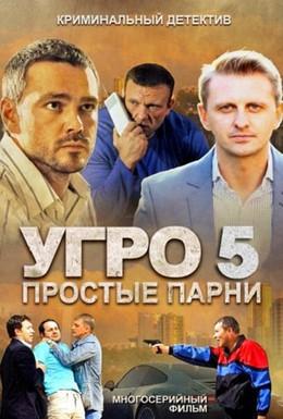 Постер фильма УГРО 5 (2013)