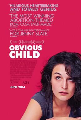 Постер фильма Свой ребёнок (2014)