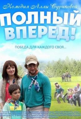 Постер фильма Полный вперед (2014)
