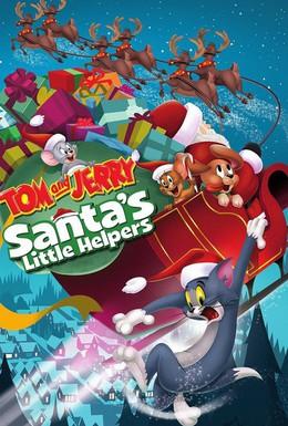 Постер фильма Том и Джерри: Маленькие помощники Санты (2014)
